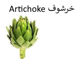 خرشوف : Artichoke