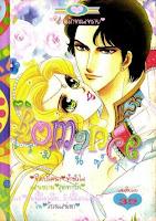 ขายการ์ตูนออนไลน์ Romance เล่ม 47