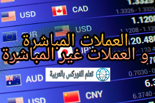 العملة المباشرة و العملة غير المباشرة