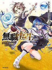 Truyện tranh Mushoku Tensei - Isekai Ittara Honki Dasu
