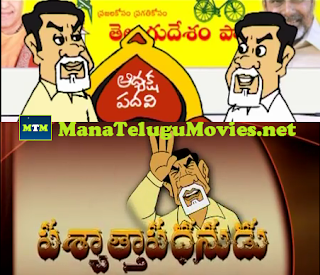 "Funny Comedy on Chandrababu Naidu :""Paschathapa Ghanudu"""