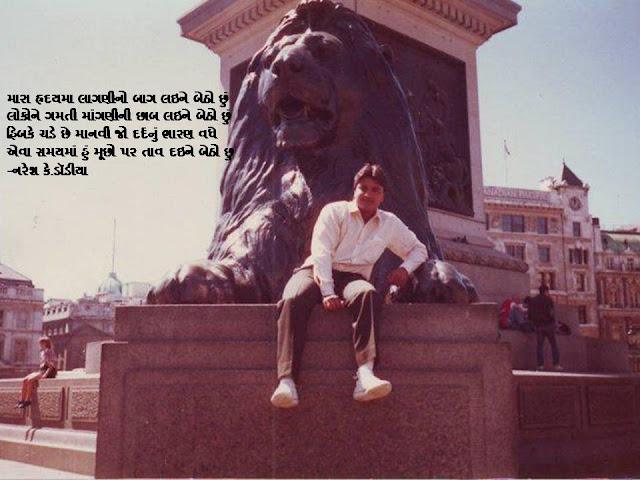 मारा ह्रदयमा लागणीनो बाग लइने बेठो छुं Gujarati Muktak By Naresh K. Dodia