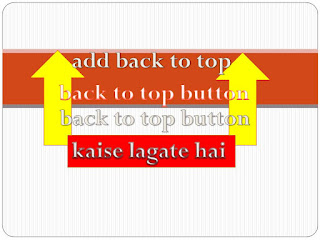 back to top/scroll to top button kaise add karte or kyu add karte  hai blogger template me
