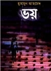 Bhoy By Humayun Ahmed - Bangla Book Download