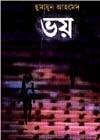 Bhoy By Humayun Ahmed - Bangla Book Download