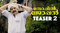 Watch Thoppil Joppan 2016 Malayalam Movie Teaser 2 Youtube HD Watch Online Free Download