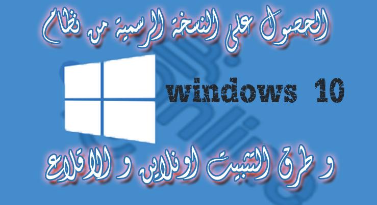 جعل النسخة اصلية ويندوز 7