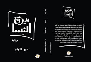 تحميل كتاب عرق النسا PDF عمر القيصر