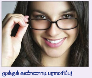Maintain Eyeglasses, kan kannaadi paramarippu muraigal, mookku kannaadi, muga kannadi pazhudhu paarkkum neram,  Tips to Care for Your Eyeglasses, கண்ணாடி பராமரிப்பு முறை