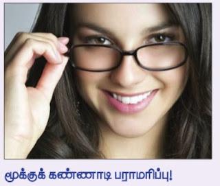 Maintain Eyeglasses, kan kannaadi paramarippu muraigal, mookku kannaadi, muga kannadi pazhudhu paarkkum neram,  Tips to Care for Your Eyeglasses, கண்ணாடி பராமரிப்பு முறை