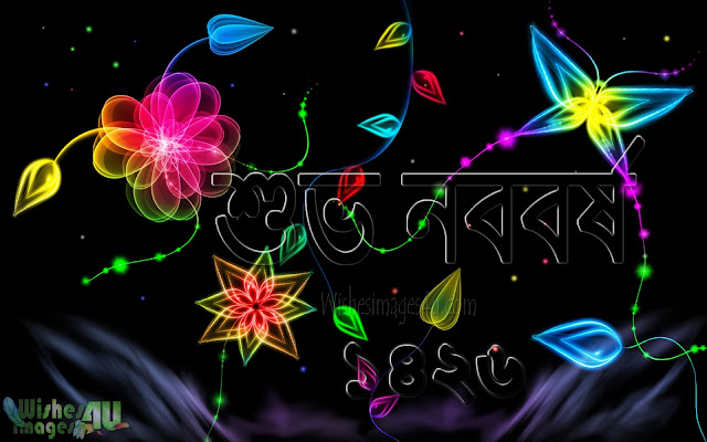 Bengali New Year 2019 HD Bangla Wallpapers Download For desktop