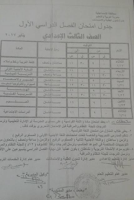 جدول امتحانات الصف الثالث الاعدادى 2017 الترم الأول محافظة الاسماعيلية