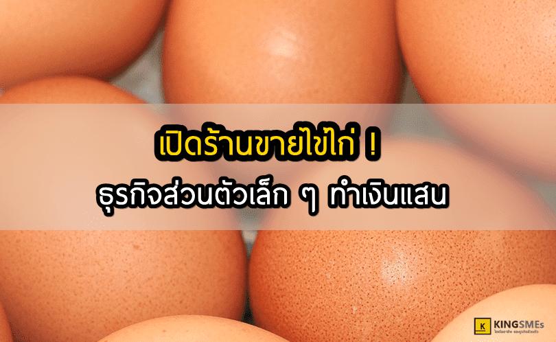เปิดร้านขายไข่ไก่