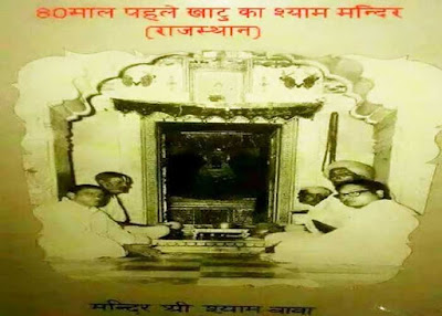 khatushyambabaold temple