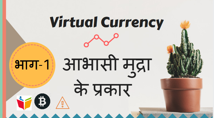 Virtual Currency, bitcoin in hindi