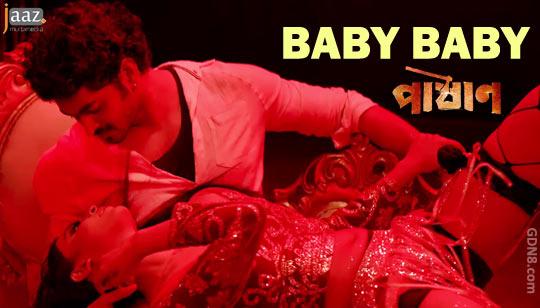Baby Baby - Pashan Bengali