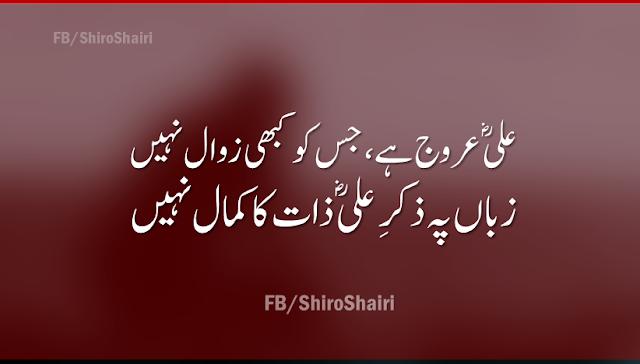 اردو اسلامک شاعری : علیؓ عروج ہے، جس کو کبھی زوال نہیں