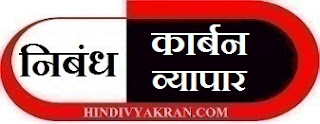 Carbon Trading Essay in Hindi
