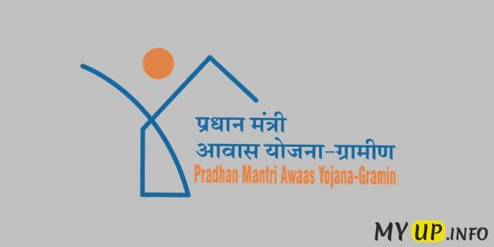 प्रधानमंत्री आवास योजना की पूरी जानकारी
