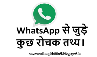 History of Whatsapp and top Interesting Facts About Whatsapp in Hindi