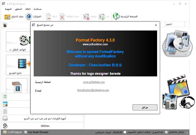 تحميل برنامج تحويل الصيغ Format Factory V4.3.0.0 آخر إصدار