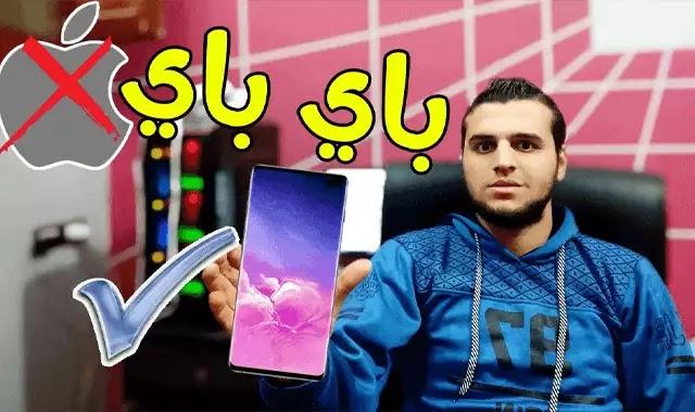 Samsung Galaxy S10 ! وداعا ايفون وهواتف ابل