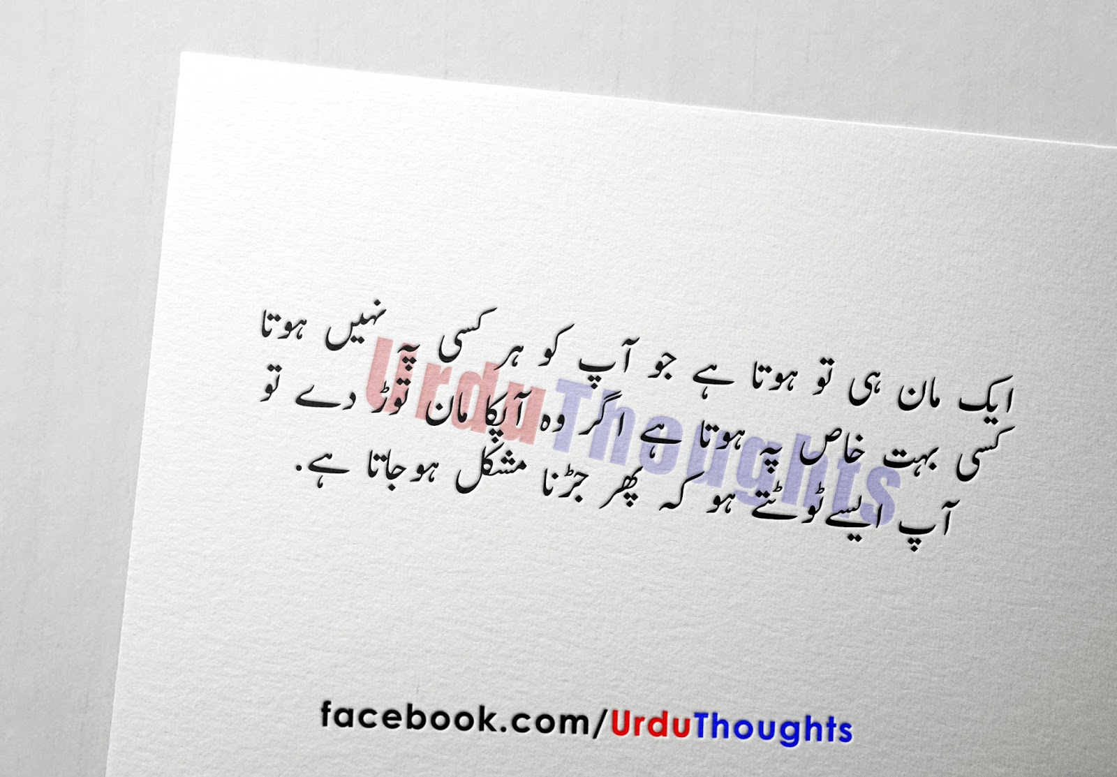 Quotes In Urdu Alluring Best Urdu Quotes With Images  Famous Urdu Quotes  Urdu Thoughts
