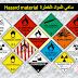 ماهي المواد الخطرة  Hazard Materials  ؟