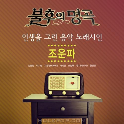 Various Artists – Immortal Song (Singing The Legend – 작사, 작곡가 조운파 편)