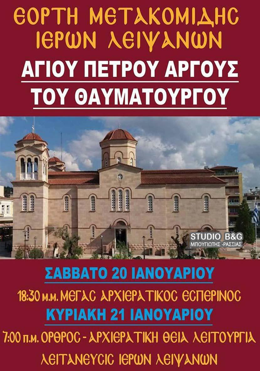Εορτή Μετακομιδής λειψάνων Αγίου Πέτρου Επισκόπου Άργους