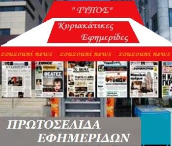 Κυριακάτικες εφημερίδες 21/02/2016....