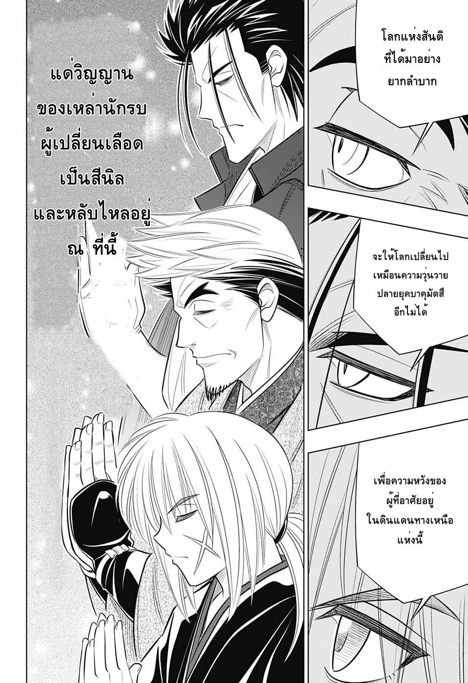 อ่านการ์ตูน Rurouni Kenshin: Hokkaido Arc ตอนที่ 15 หน้าที่ 19