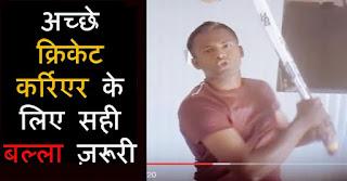 How To Choose A Cricket Bat in Hindi