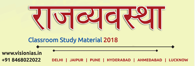 VISION IAS Mains 365 Polity in Hindi