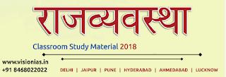 Vision IAS Mains 365 Polity /राजव्यवस्था 2018 in Hindi - Download PDF
