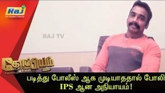 Koppiyam 03-08-2018 Unmaiyum Pinnaniyum | Raj Television
