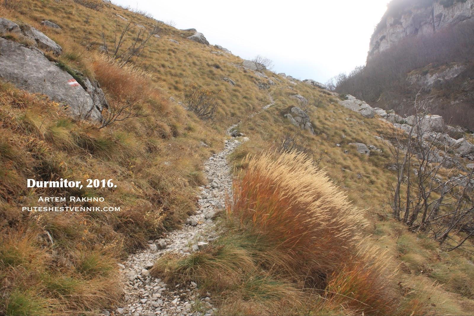 Тропа на склоне горы