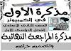 افضل مراجعة نهائية فى الحاسب الالى للصف الثانى الاعدادى ترم اول 2021 ناصر عبد التواب