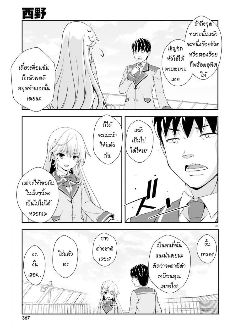 อ่านการ์ตูน Nishino Gakunai Caste Saikai Ni Shite Ino Sekai Saikyo No Shonen ตอนที่ 6 หน้าที่ 6