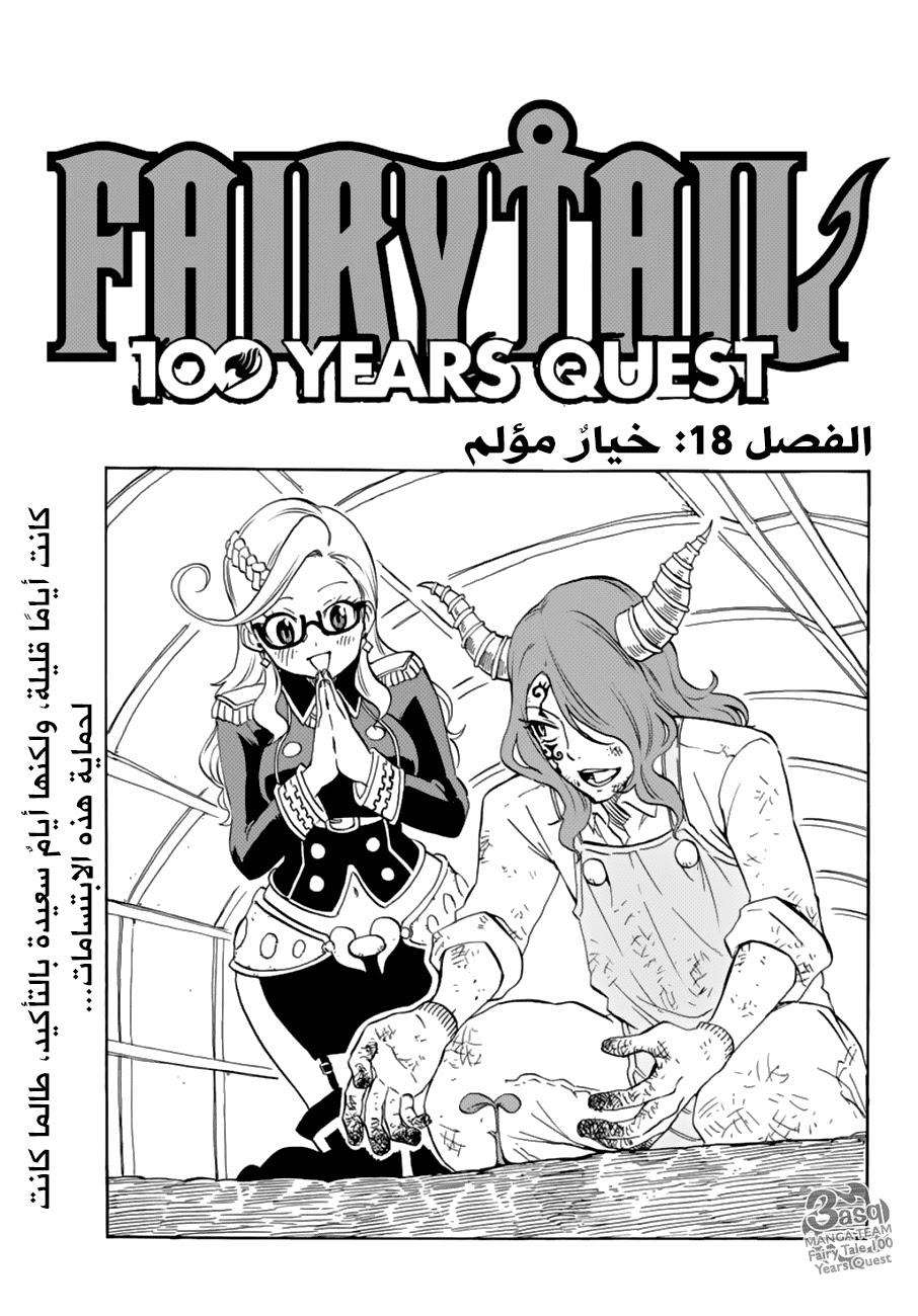 Fairy Tail 100 Year Quest الفصل 18 مشاهدة مانجا فيري تيل مهمة 100 عام الفصل 18 مترجم أون لاين بعنوان خيار مؤلم