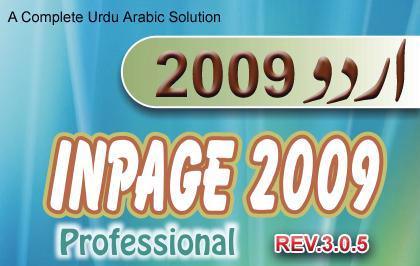 Inpage 2009 free download.