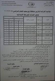 أوراق إدارية تحتاجها مدرسة 12032165_43391573346