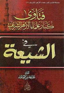 تحميل فتاوى كبار علماء الأزهر الشريف في الشيعة - مجموعة من العلماء pdf