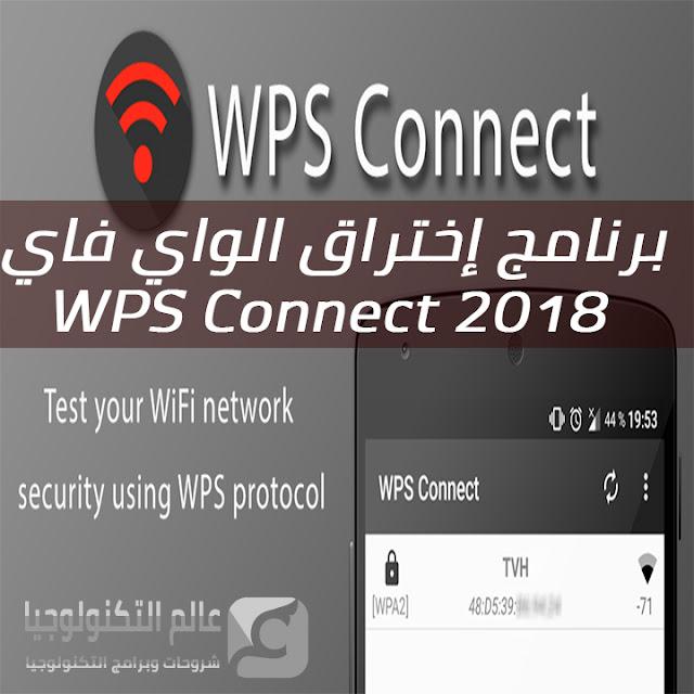 برنامج إختراق الواي فاي WPS Connect 2018