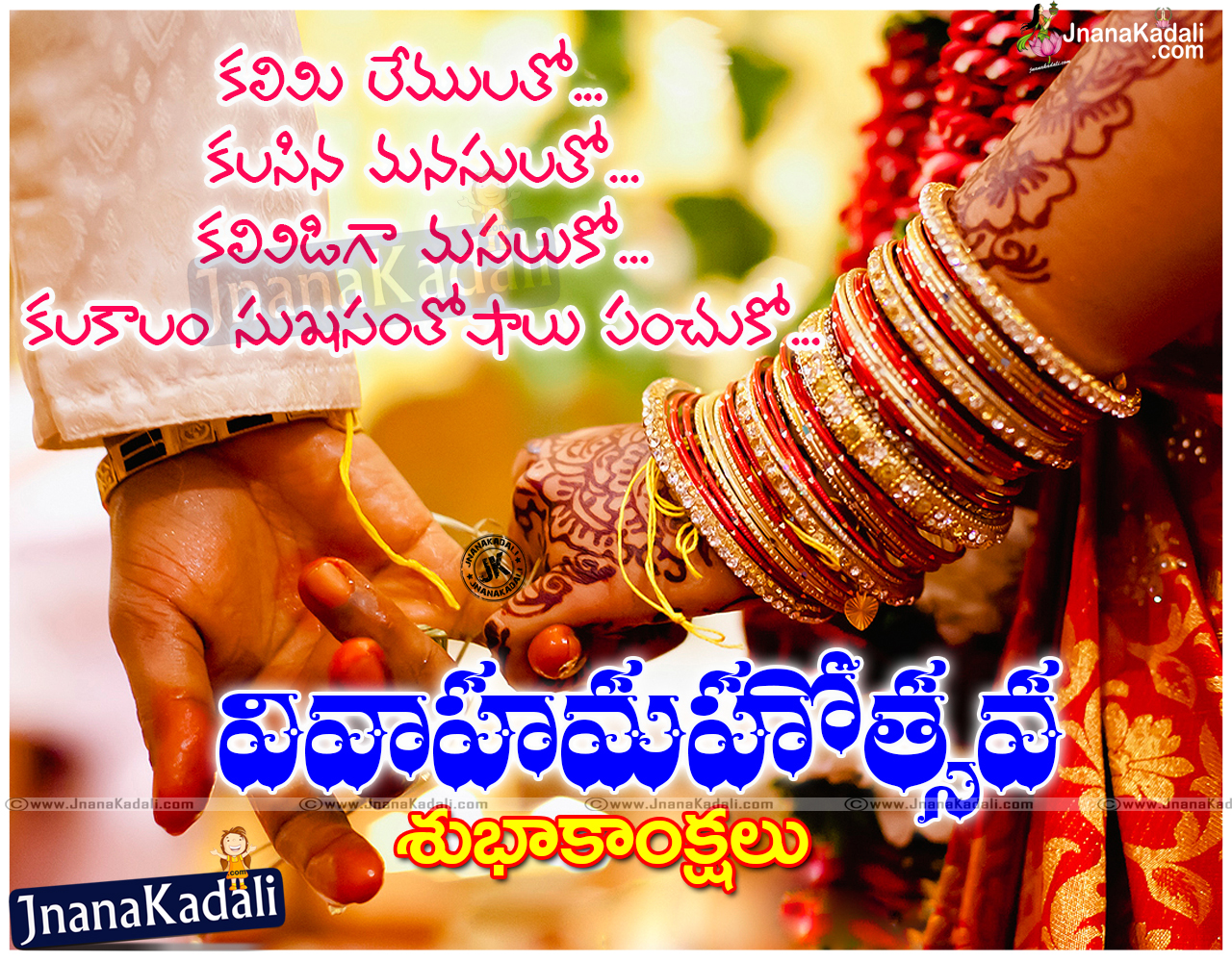 Happy Marriage Day Greetings In Telugu With Marriage Kavithalu