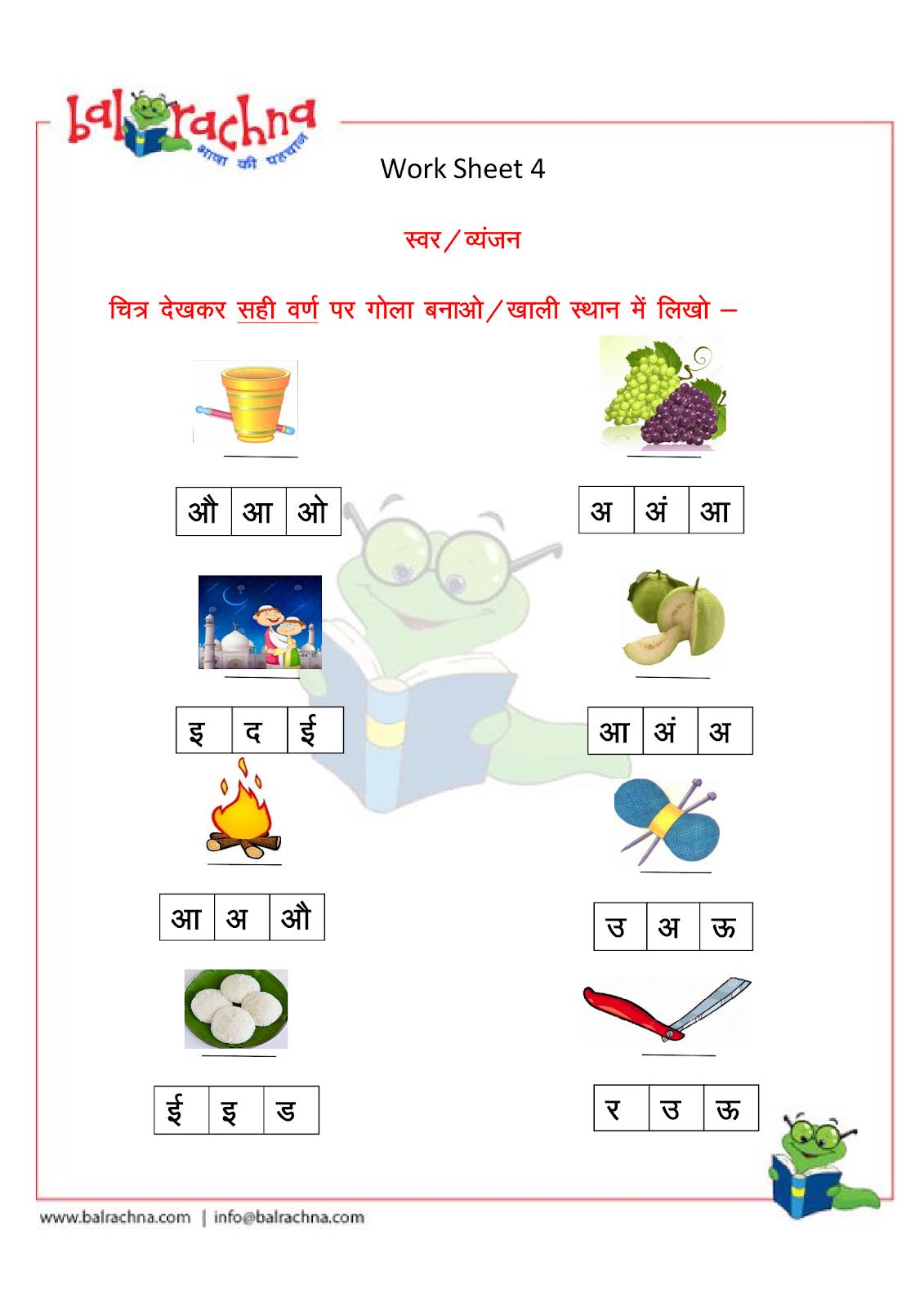 Hindi Vyanjan Practice Worksheet