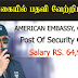 Vacancies In Sri Lanka Post Of Security Guards