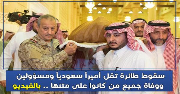 سقوط طائرة تقل أميراً سعودياً ومسؤولين آخرين.. ووفاة جميع من كانوا على متنها