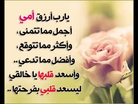 بيت شعر عن الام للاطفال Shaer Blog