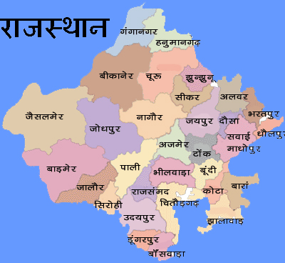 Rajasthan All District Collectors Names ~ NEW TRIK AND TIPS